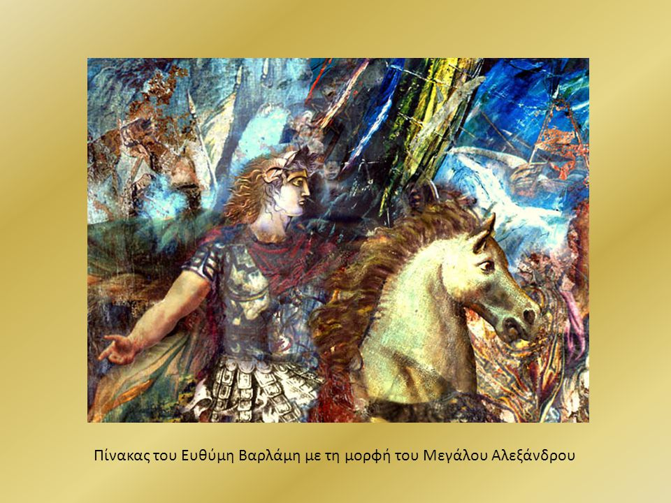 Πίνακας του Ευθύμη Βαρλάμη με τη μορφή του Μεγάλου Αλεξάνδρου