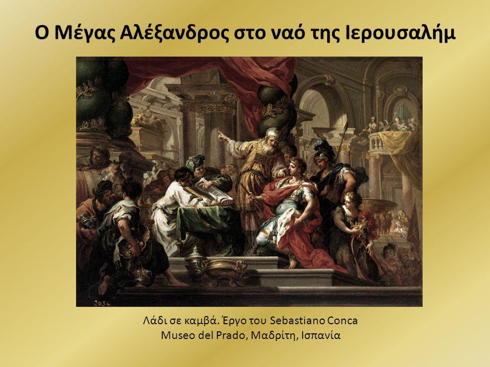 Ο Μέγας Αλέξανδρος στο ναό της Ιερουσαλήμ