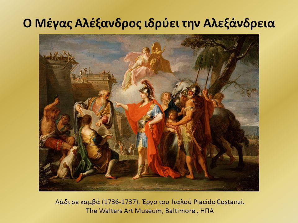 Ο Μέγας Αλέξανδρος ιδρύει την Αλεξάνδρεια
