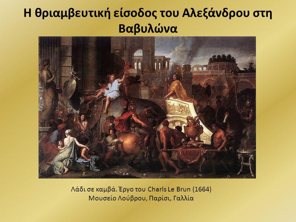 Η θριαμβευτική είσοδος του Αλεξάνδρου στη Βαβυλώνα