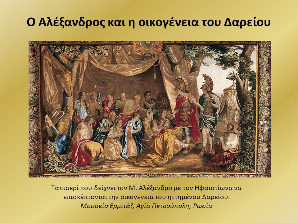 Ο Αλέξανδρος και η οικογένεια του Δαρείου