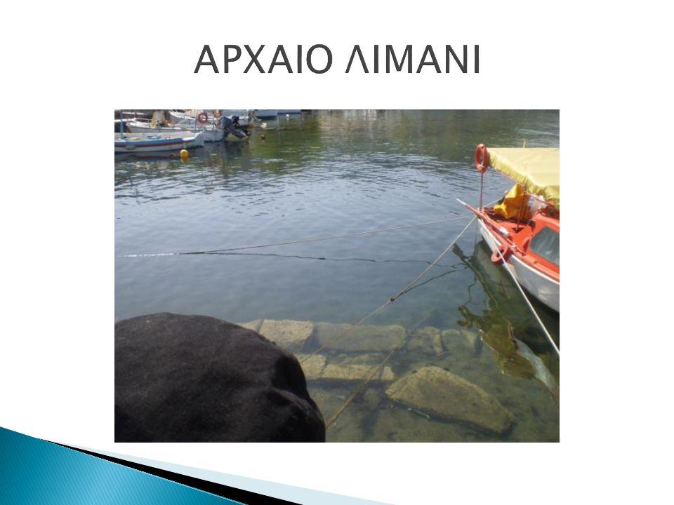 ΑΡΧΑΙΟ ΛΙΜΑΝΙ