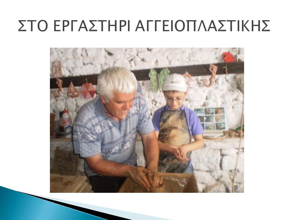 ΣΤΟ ΕΡΓΑΣΤΗΡΙ ΑΓΓΕΙΟΠΛΑΣΤΙΚΗΣ