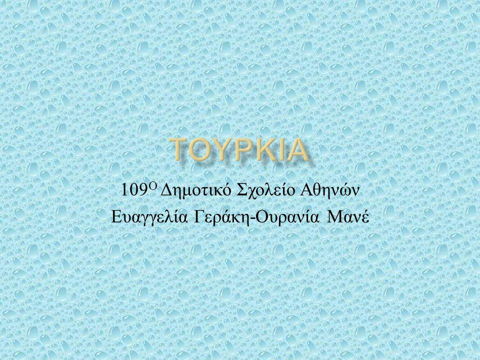 109Ο Δημοτικό Σχολείο Αθηνών Ευαγγελία Γεράκη-Ουρανία Μανέ