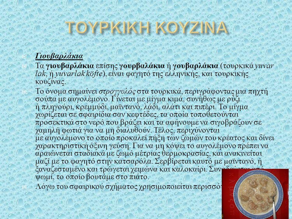 ΤΟΥΡΚΙΚΗ ΚΟΥΖΙΝΑ Γιουβαρλάκια