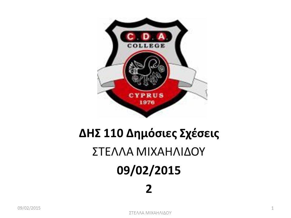 ΔΗΣ 110 Δημόσιες Σχέσεις ΣΤΕΛΛΑ ΜΙΧΑΗΛΙΔΟΥ 09/02/2015 2