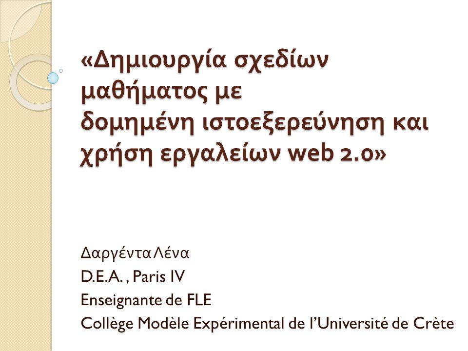 «Δημιουργία σχεδίων μαθήματος με δομημένη ιστοεξερεύνηση και χρήση εργαλείων web 2.0»