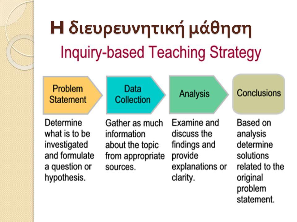 H διευρευνητική μάθηση