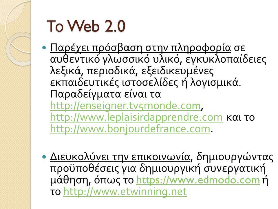 Το Web 2.0