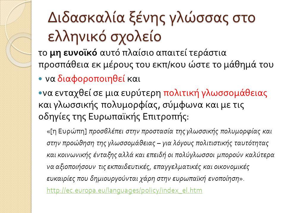 Διδασκαλία ξένης γλώσσας στο ελληνικό σχολείο