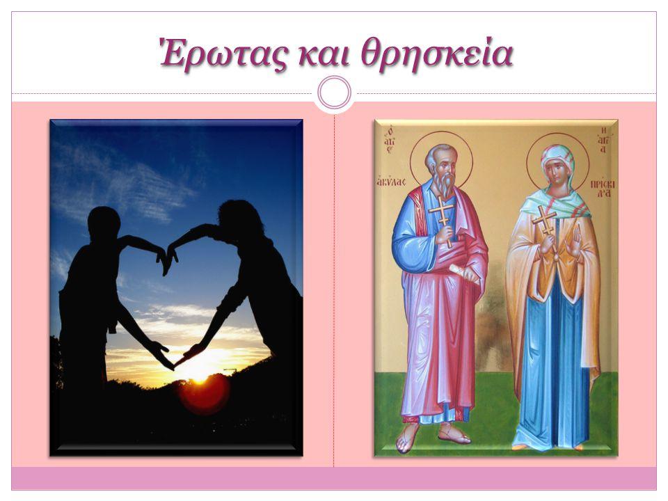 Έρωτας και θρησκεία