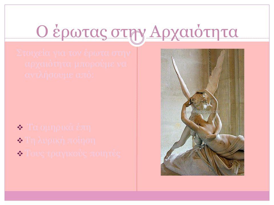 Ο έρωτας στην Αρχαιότητα