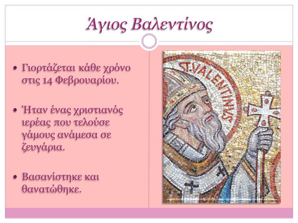 Άγιος Βαλεντίνος Γιορτάζεται κάθε χρόνο στις 14 Φεβρουαρίου.