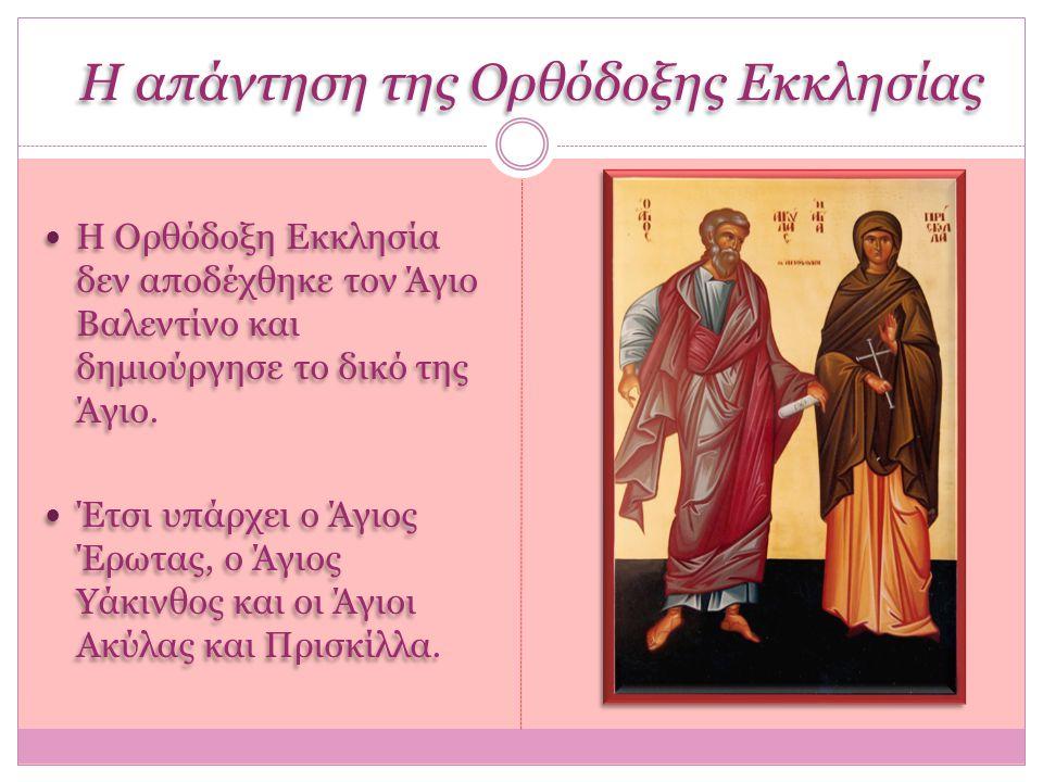 Η απάντηση της Ορθόδοξης Εκκλησίας