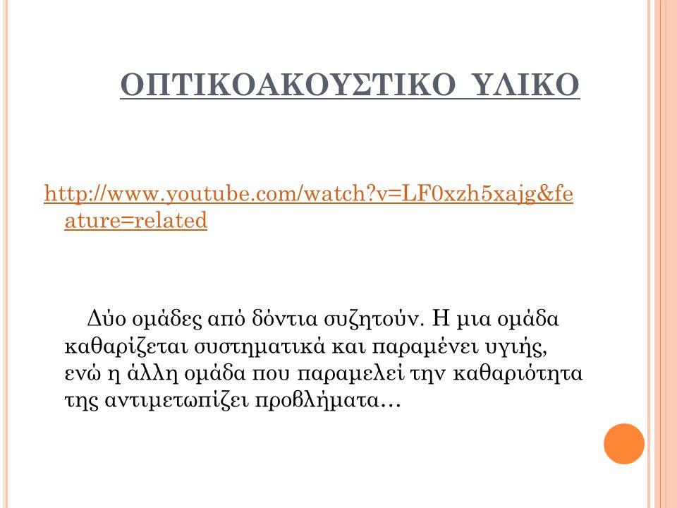 ΟΠΤΙΚΟΑΚΟΥΣΤΙΚΟ ΥΛΙΚΟ