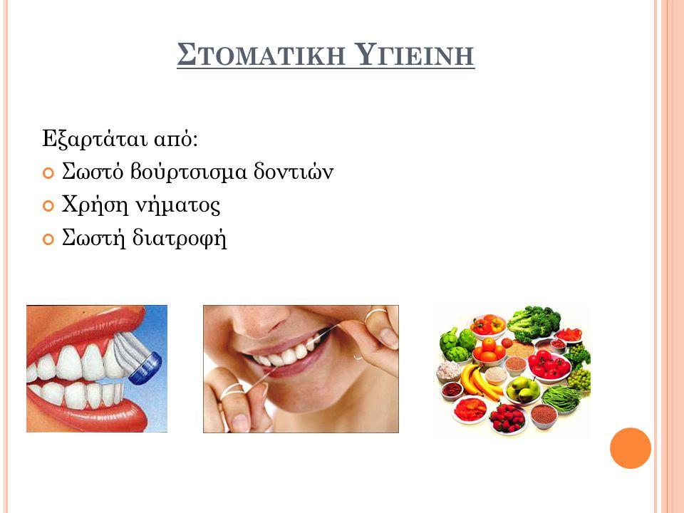Στοματικη Υγιεινη Εξαρτάται από: Σωστό βούρτσισμα δοντιών