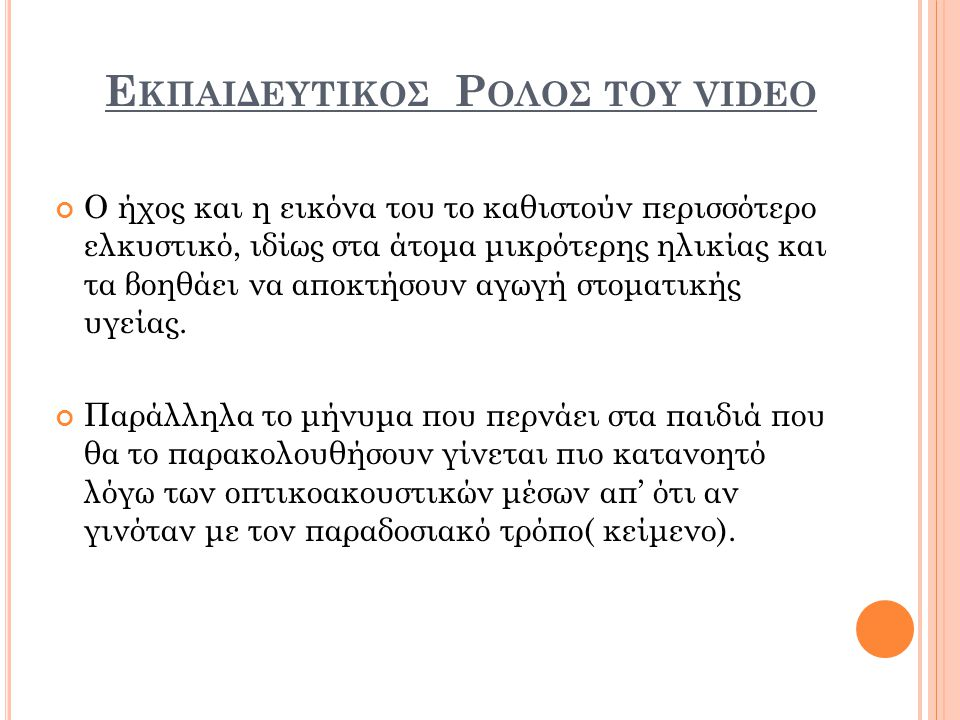 Εκπαιδευτικοσ Ρολοσ του video