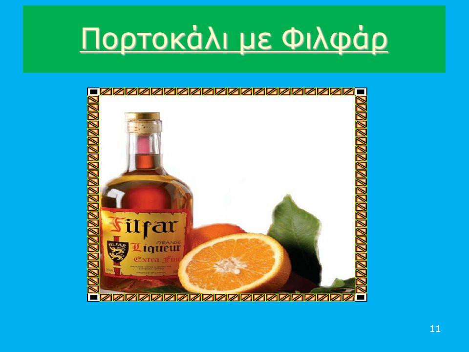 Πορτοκάλι με Φιλφάρ