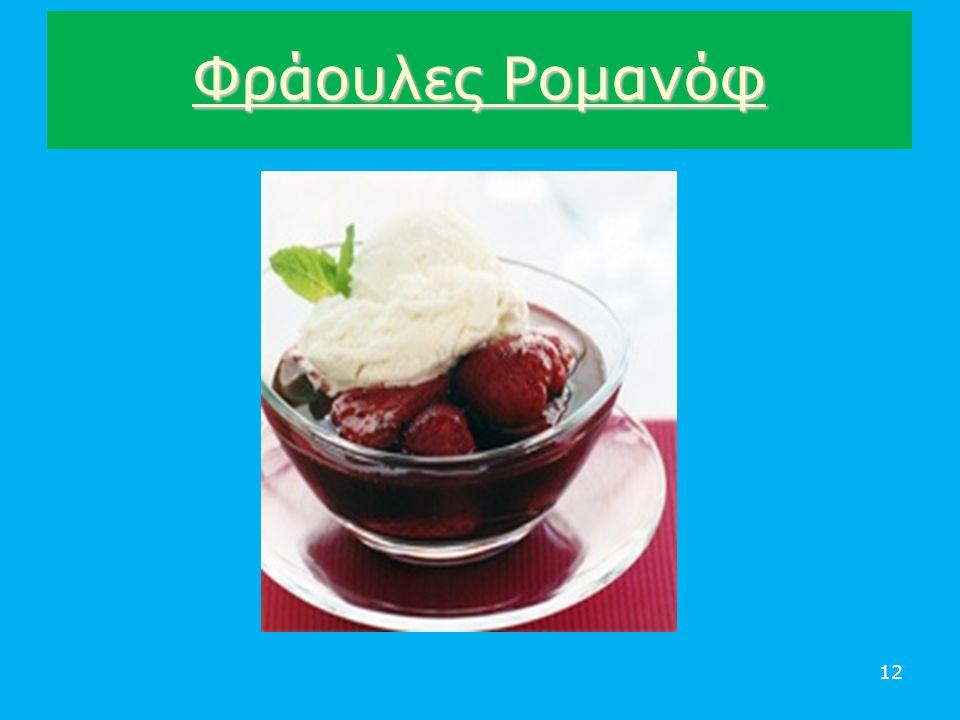 Φράουλες Ρομανόφ