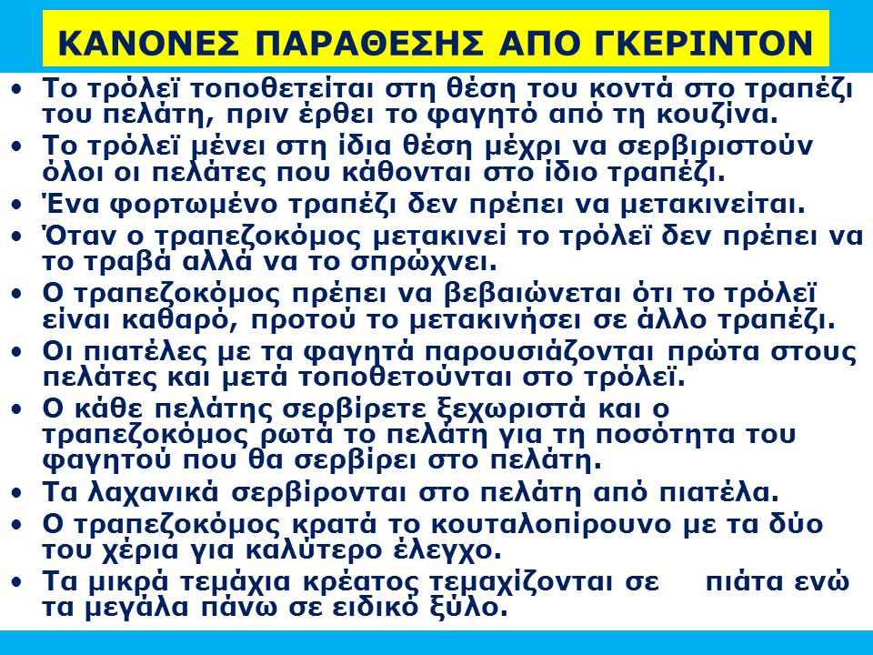 ΚΑΝΟΝΕΣ ΠΑΡΑΘΕΣΗΣ ΑΠΟ ΓΚΕΡΙΝΤΟΝ