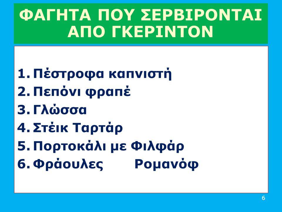 ΦΑΓΗΤΑ ΠΟΥ ΣΕΡΒΙΡΟΝΤΑΙ ΑΠΟ ΓΚΕΡΙΝΤΟΝ