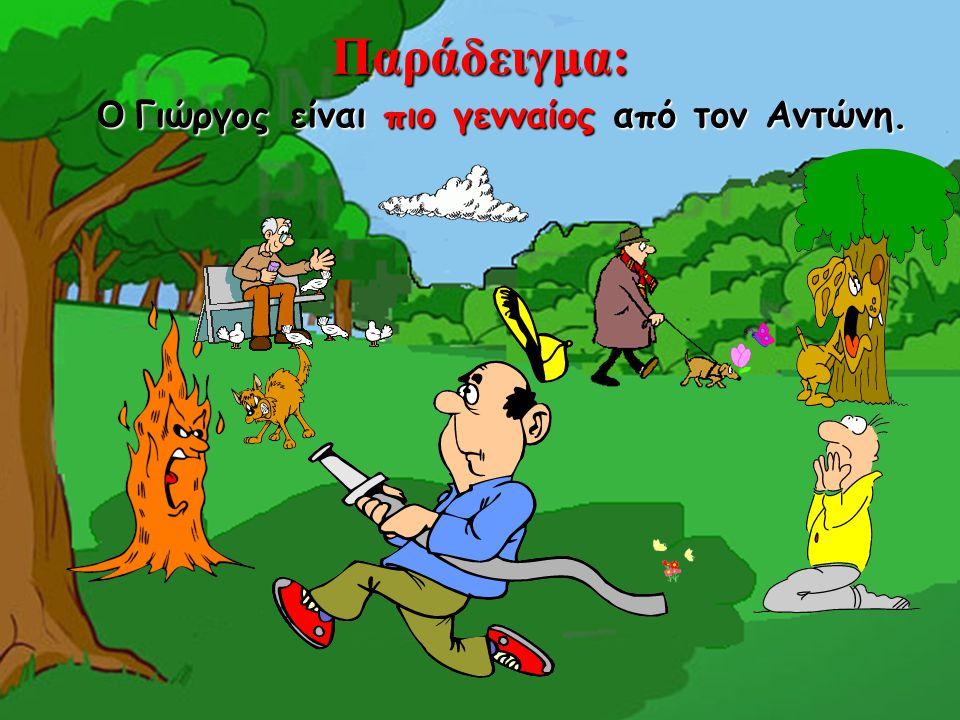 Ο Γιώργος είναι πιο γενναίος από τον Αντώνη.