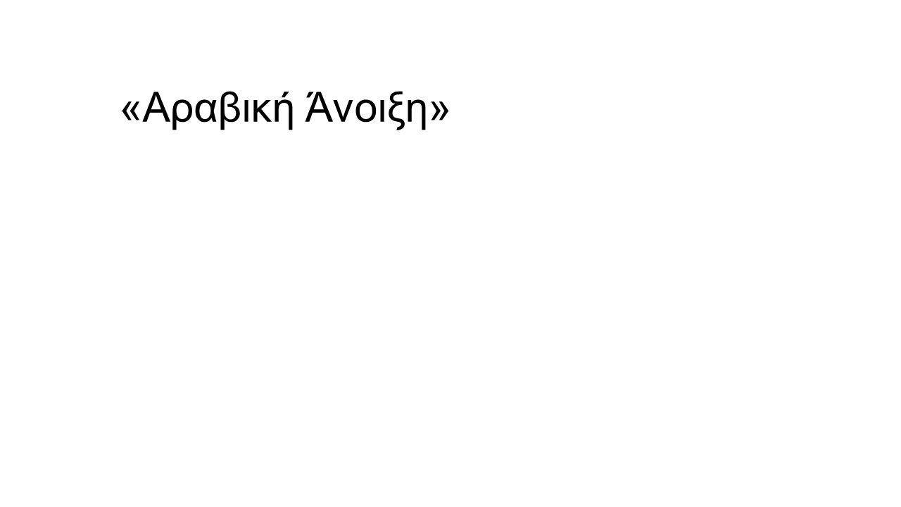 «Αραβική Άνοιξη»
