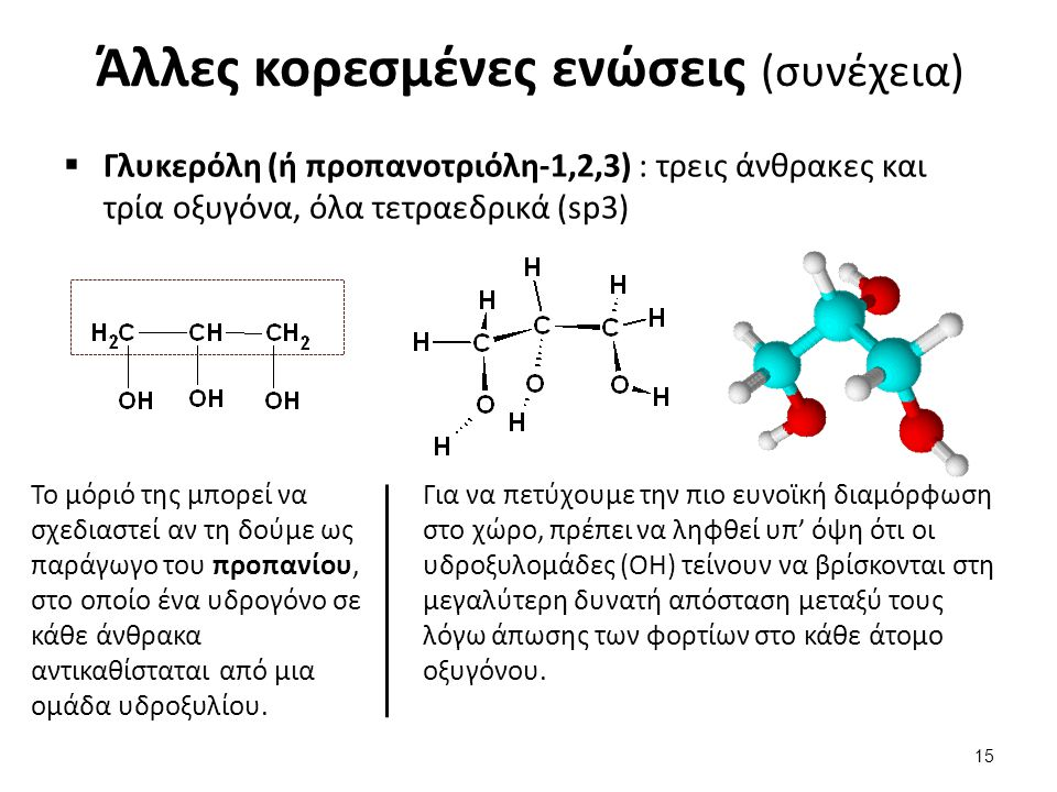 Καρβονυλικές ενώσεις