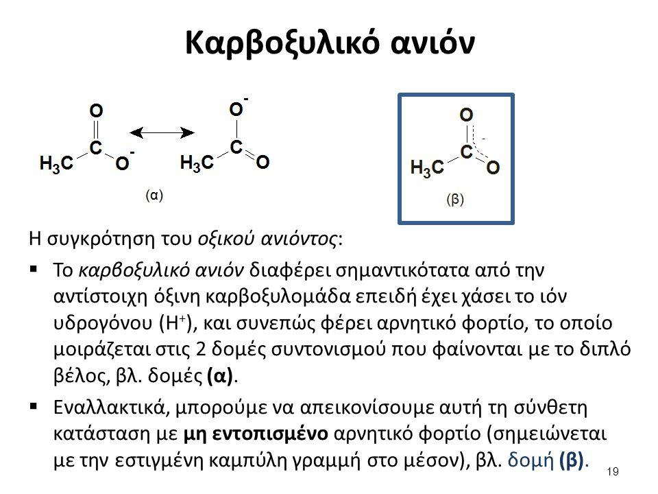 Καρβοξυλικό ανιόν (συνέχεια)
