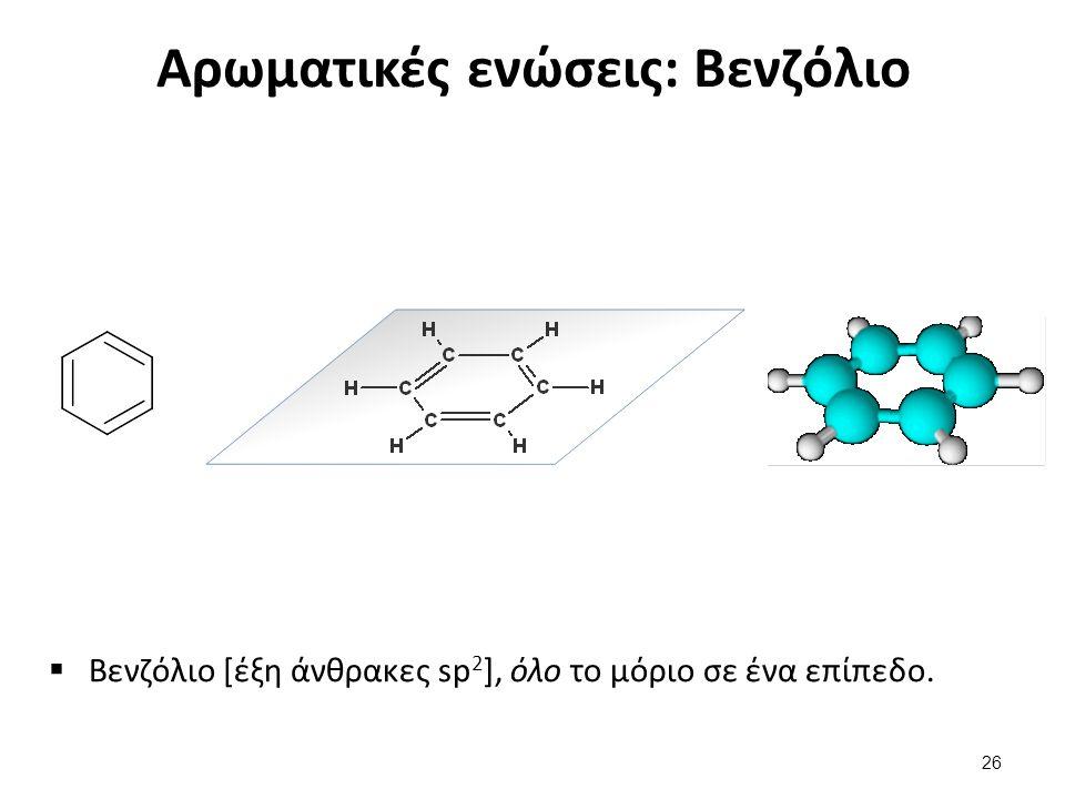 Αζωτούχες οργανικές ενώσεις: αμίνες