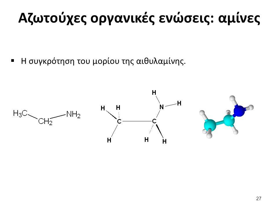 Αζωτούχες αρωματικές ενώσεις: ανιλίνες