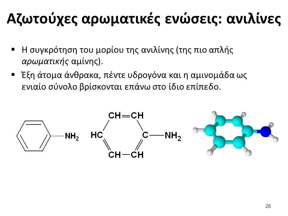 Αζωτούχες οργανικές ενώσεις: αμινοξέα