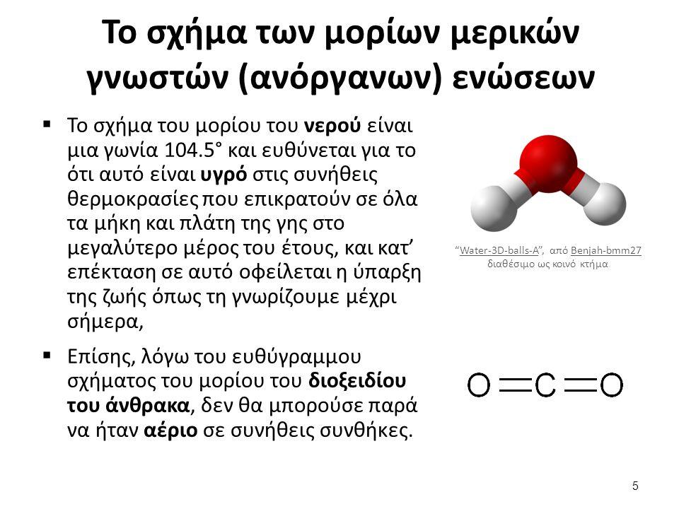 Χαρακτηριστικά των οργανικών μορίων