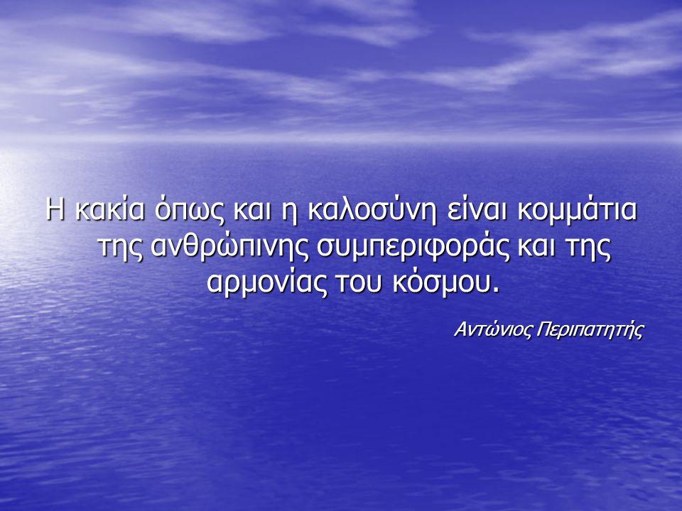 H κακία όπως και η καλοσύνη είναι κομμάτια της ανθρώπινης συμπεριφοράς και της αρμονίας του κόσμου.