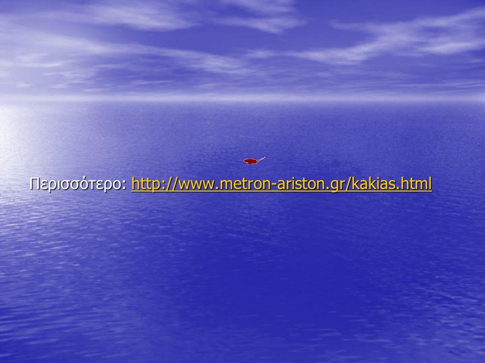 Περισσότερο: http://www.metron-ariston.gr/kakias.html