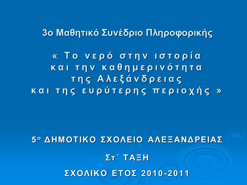 5ο ΔΗΜΟΤΙΚΟ ΣΧΟΛΕΙΟ ΑΛΕΞΑΝΔΡΕΙΑΣ Στ΄ ΤΑΞΗ ΣΧΟΛΙΚΟ ΕΤΟΣ 2010-2011
