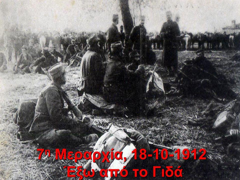 7η Μεραρχία, 18-10-1912 Έξω από το Γιδά