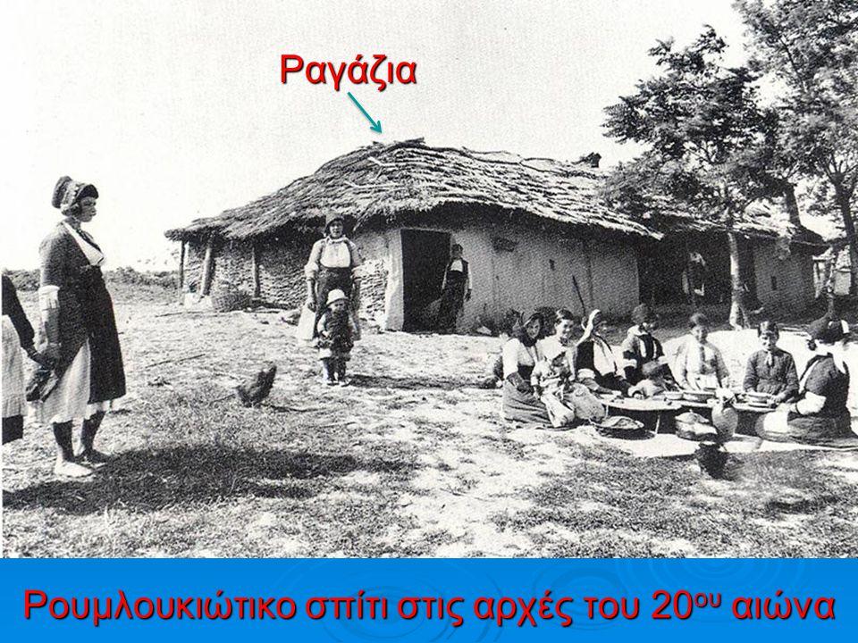 Ρουμλουκιώτικο σπίτι στις αρχές του 20ου αιώνα