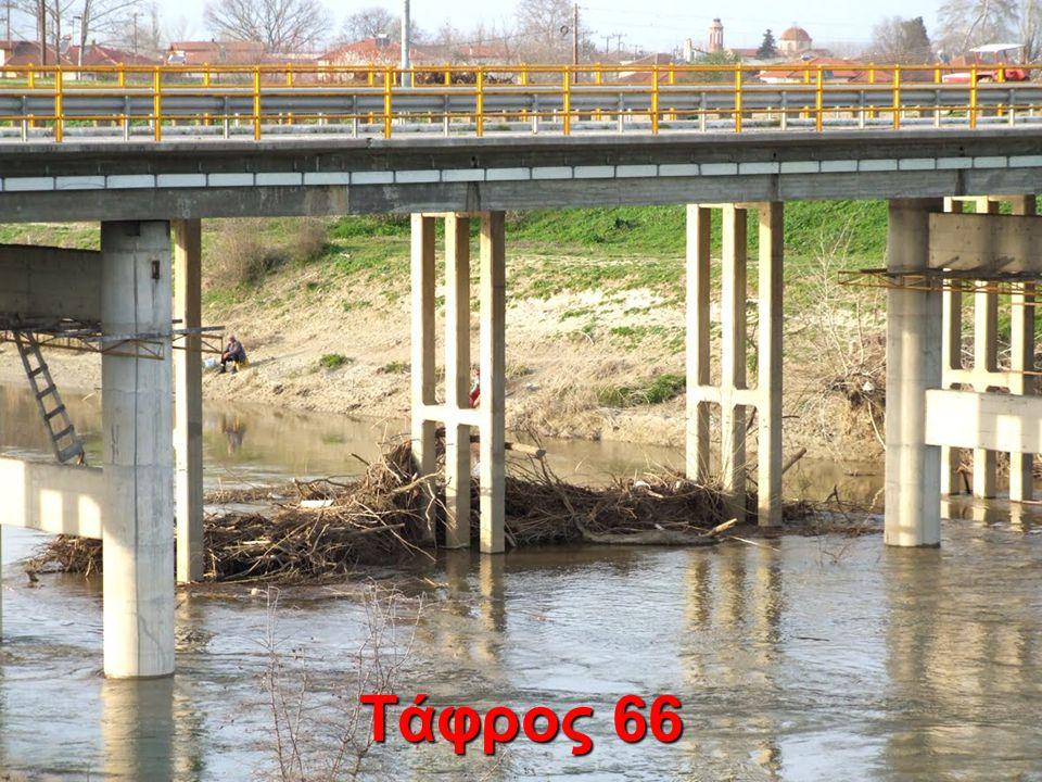 Τάφρος 66