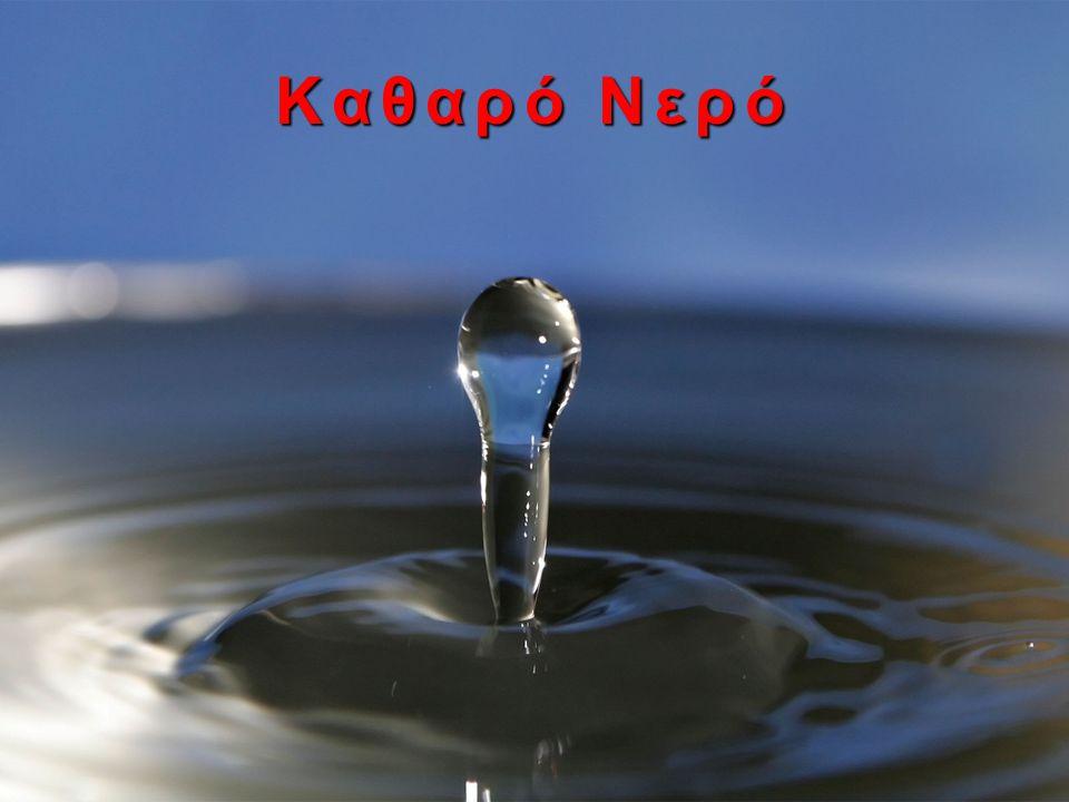 Καθαρό Νερό