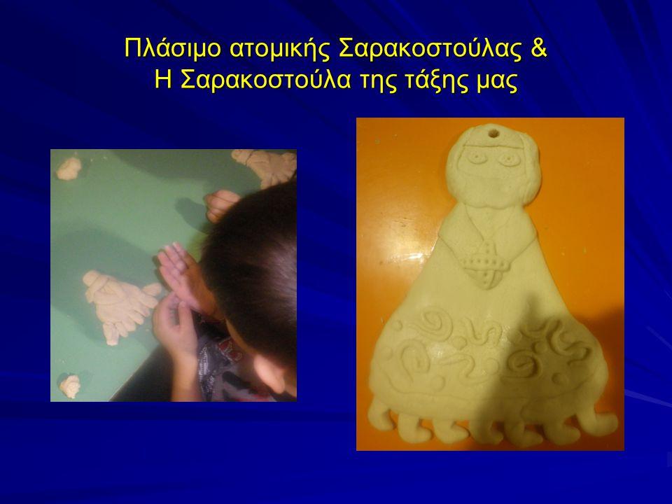 Πλάσιμο ατομικής Σαρακοστούλας & Η Σαρακοστούλα της τάξης μας