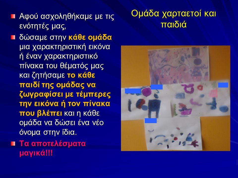 Ομάδα χαρταετοί και παιδιά