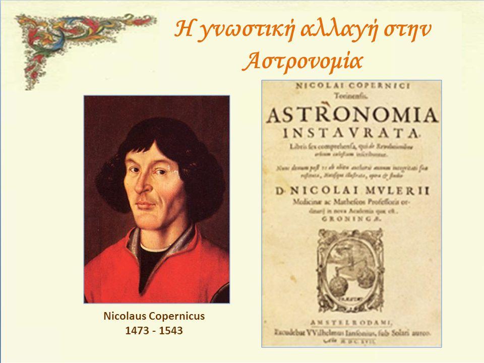 Η γνωστική αλλαγή στην Αστρονομία