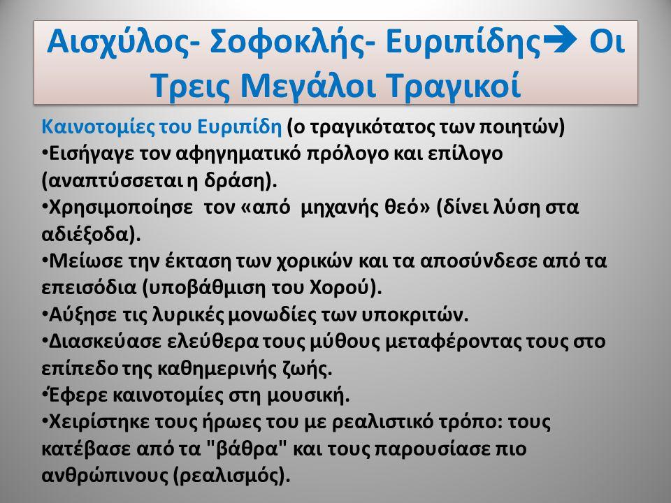 Αισχύλος- Σοφοκλής- Ευριπίδης Οι Τρεις Μεγάλοι Τραγικοί