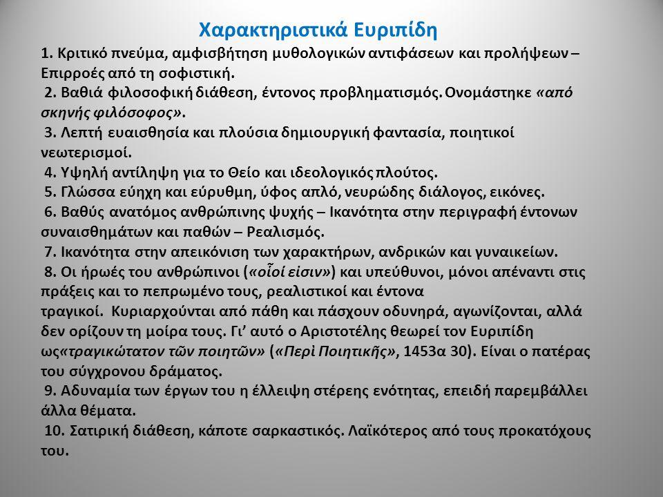 Χαρακτηριστικά Ευριπίδη
