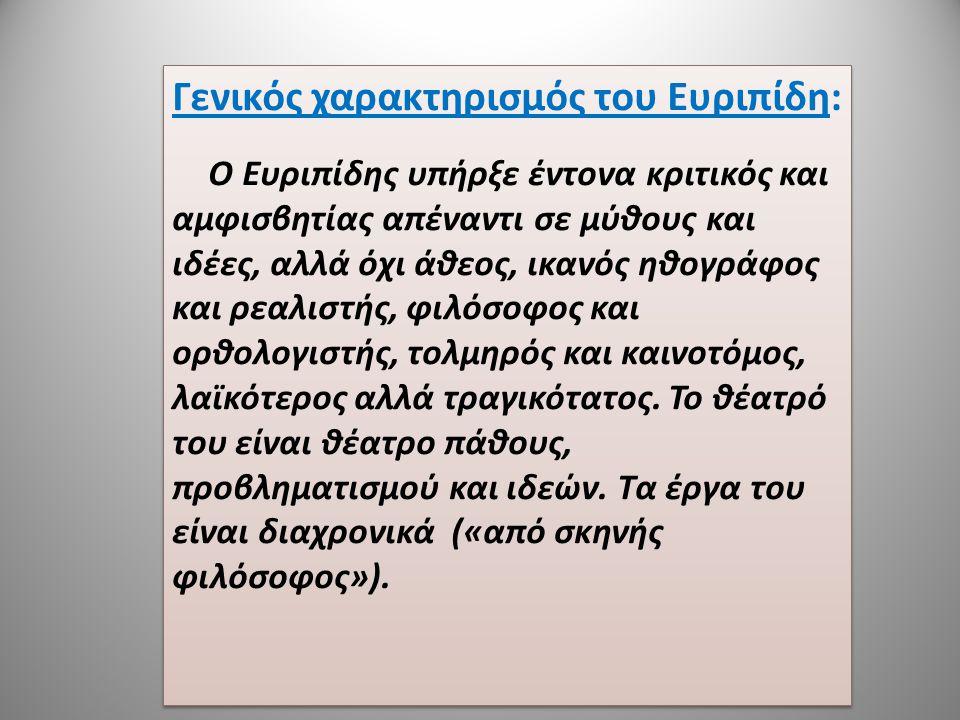 Γενικός χαρακτηρισμός του Ευριπίδη: