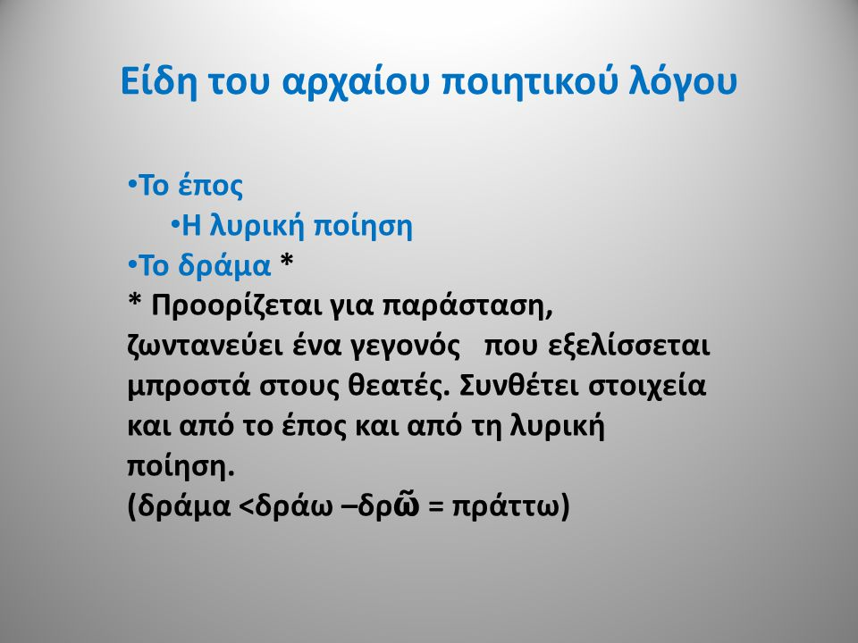 Είδη του αρχαίου ποιητικού λόγου