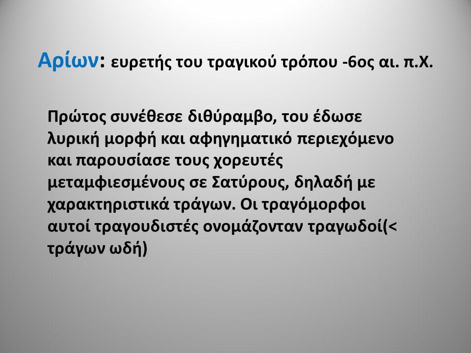 Αρίων: ευρετής του τραγικού τρόπου -6ος αι. π.Χ.