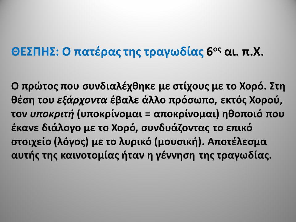 ΘΕΣΠΗΣ: Ο πατέρας της τραγωδίας 6ος αι. π. Χ