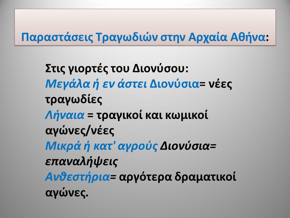Παραστάσεις Τραγωδιών στην Αρχαία Αθήνα: